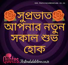 good morning bangla photo for whatsapp facebook good