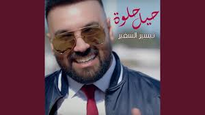 اغنية مغربية حلوة حيل لم يسبق له مثيل الصور Tier3 Xyz