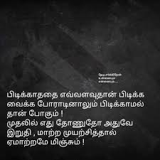 family quotes in tamil and pin on tamil quotes family quotes