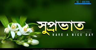 best good morning quotes in bengali hd life