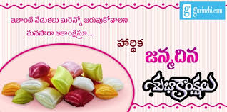 happy birthday wishes quotes telugu families friends colleagues