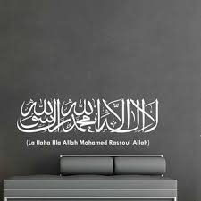 Wall Vinyl Sticker Wall Decal Arab Persian Islam Caligraphy Words Quotes Z272