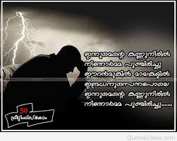 top sad quotes about love and pain malayalam love quotes