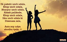 messages for best friend in marathi language marathi