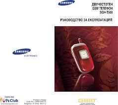 Samsung SGH T500 20030806093602453 ...