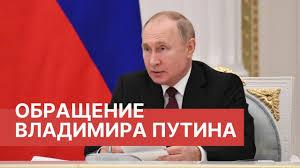 Новое обращение Путина по ситуации с коронавирусом. 11 Мая. Прямой эфир  выступления Владимира Путина - YouTube