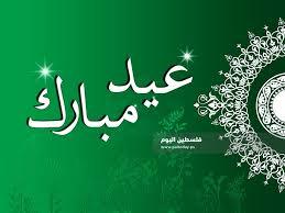 موعد اجازة عيد الفطر المبارك 2020 في جمهورية مصر العربية فلسطين