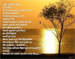 sinhala poems