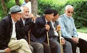Bildergebnis für تصاویر بازنشستگان و صندوق بازنشستگی