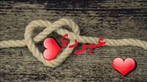 صور اسم عبودي اجمل وارق رمزيات عليها اسم عبودي المرأة العصرية