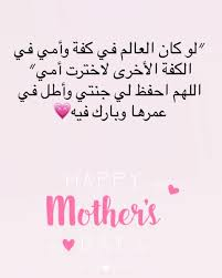 أجمل صور عيد الام جديدة Mother S Day