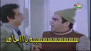 قفشات الافلام سيد زيان وجميل راتب سيبه ياحامد اجمل مشهد