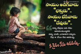 humanity quotes in telugu help others quotes messages in telugu