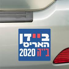 Hebrew Biden Harris B H 2020 Jews For Joe Car Magnet Zazzle Com