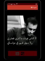 صور بوستات شباب حزينه جدا For Android Apk Download