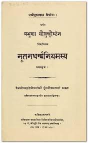 the bible in sanskrit sanskrit ebooks