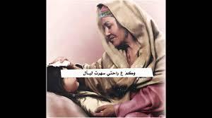 صور عن الام حزينه كلمات عن ام حزينه المنام