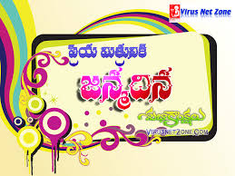 telugu birthday wishes images for facebook and whatsapp happy