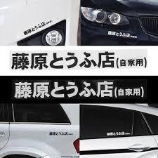 Japanese Initial D Car Funny Jdm Window Bumper Vinyl Decal Sticker Drift Illest Ebay