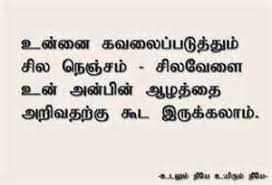 good morning images from tamil film ordinary quotes