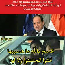 أجمل وأفضل مجموعة صور ساخرة من خطاب السيسي نجوم مصرية