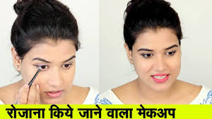 makeup for everyday look hindi you