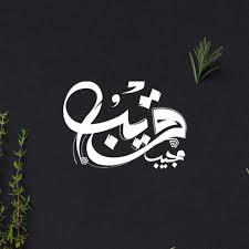 صور خلفيات سوداء مكتوب عليها عبارات ادعية دينية اسلامية للموبايل