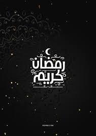 خلفيات رمضان للتصميم Png لم يسبق له مثيل الصور Tier3 Xyz