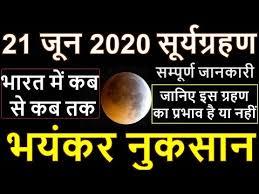 21 June Solar Eclipse : क्यों है 21 जून को लगने ...