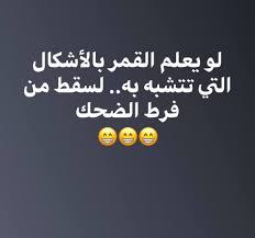 أحلى صور مضحكة جدا ههههههه Posts Facebook