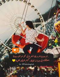 الذين يشاطرونك الفرح في كل موطن سعادة احفظهم في جنبات قلبك فهم