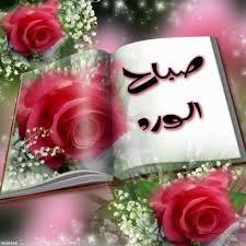 صباح الورد Papier A Lettres Cadre Photo Fleurs Hd