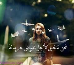 صور حزينة مكتوب عليها صور حزن كلام حزين وصور عتاب شعر حزن عربي