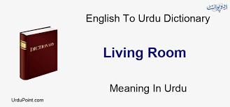 living room meaning in urdu رہنے کا