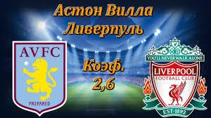 Астон Вилла - Ливерпуль / АПЛ 4.10.2020 / Прогноз и Ставки на Футбол -  YouTube