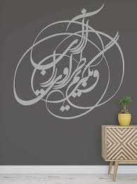 Amazon Com Persian Calligraphy Art وبگیریم طراوت را از آب Vinyl Wall Decal Sohrab Sepehri Abcl15 Handmade