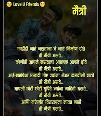 best friendship marathi facebook status फ्रेंडशिप