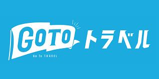 GoTo トラベル 地域共通クーポン ご利用案内 | ボークス公式サイト