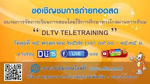 DLTV TELETRAINING การจัดการเรียนรู้ด้วยเทคโนโลยีการศึกษาทางไกล DLTV