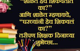 marathi shayari for teachers