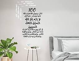 Amazon Com Allah Surah Quran Bismillah Car Bumpe Sticker Wall Decal Islamic Wall Stickers Muslim Arabic Wall Decal Home Decor Allah Art Mural Muslim Islamic Quran Calligraphy Home Decals Wallpaper Black 3 Baby