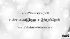 learn tamil phrases greetings and general words via videos by