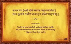 sanskrit shlokas that help understand the deeper meaning of life