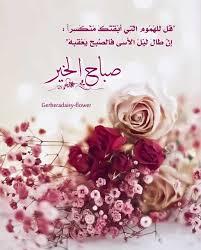 كلمات جميلة عن الصباح اجمل رسائل صباح الخير كلام نسوان