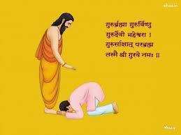 best guru purnima greeting image guru vandana
