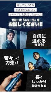 新医薬部外品育毛剤「ニューモ」誕生!! – COSMEMO