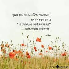 veer veer quotes yourquote