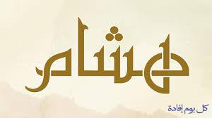 صور اسم هشام اسم هشام برسومات متنوعه احلام مراهقات