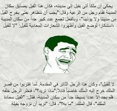 صور موريتانية مضحكة احلي نكت موريتانية ازاي