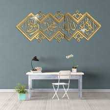 The Ultimate Secret Of Islamic Gifts Calligraphy Wall Art Islamic Wall Art Islamic Gifts
